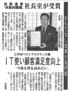CRMベストプラクティス賞で毎日新聞に掲載されました