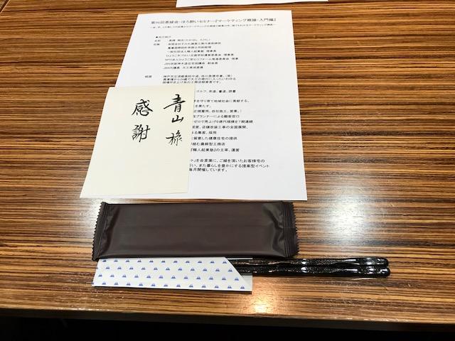 青山 哲久社長